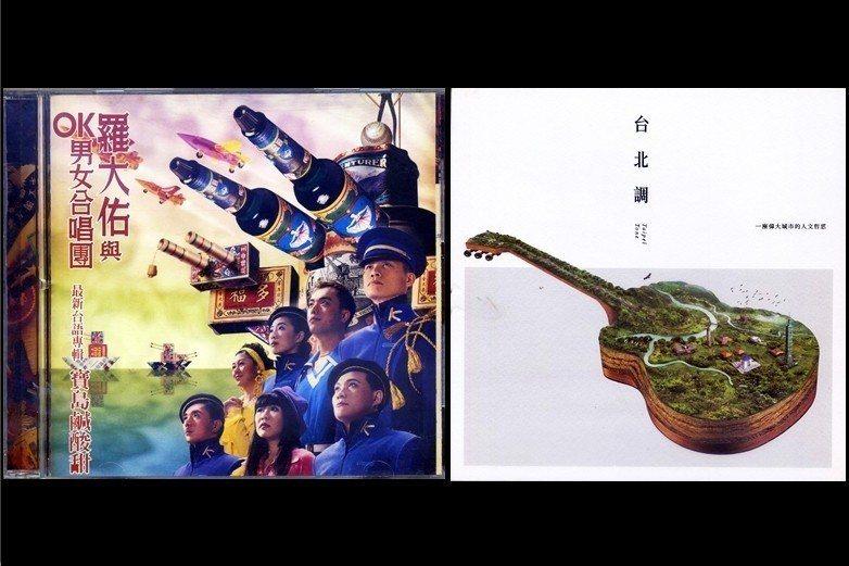 左圖為1996年發行的羅大佑與OK男女合唱團《寶島鹹酸甜》。右圖為2014年發行...