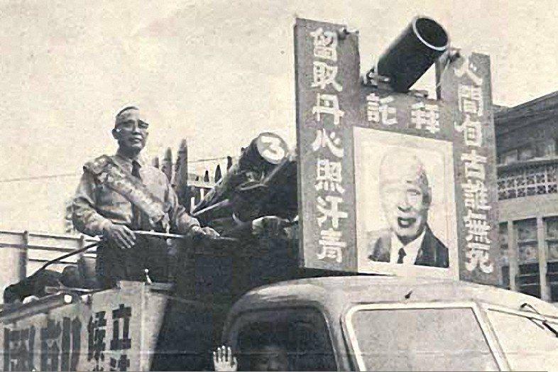 1975年投入高雄市立法委員選舉的郭國基,宣傳車沿途播放日本軍歌〈軍艦進行曲〉造...