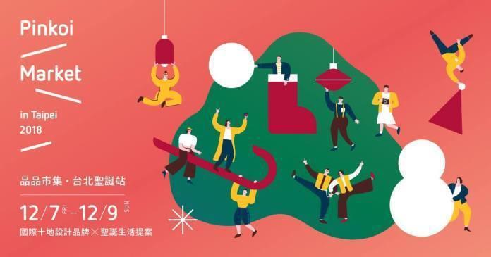 圖/FB@2018 Pinkoi Market 品品市集・台北聖誕站