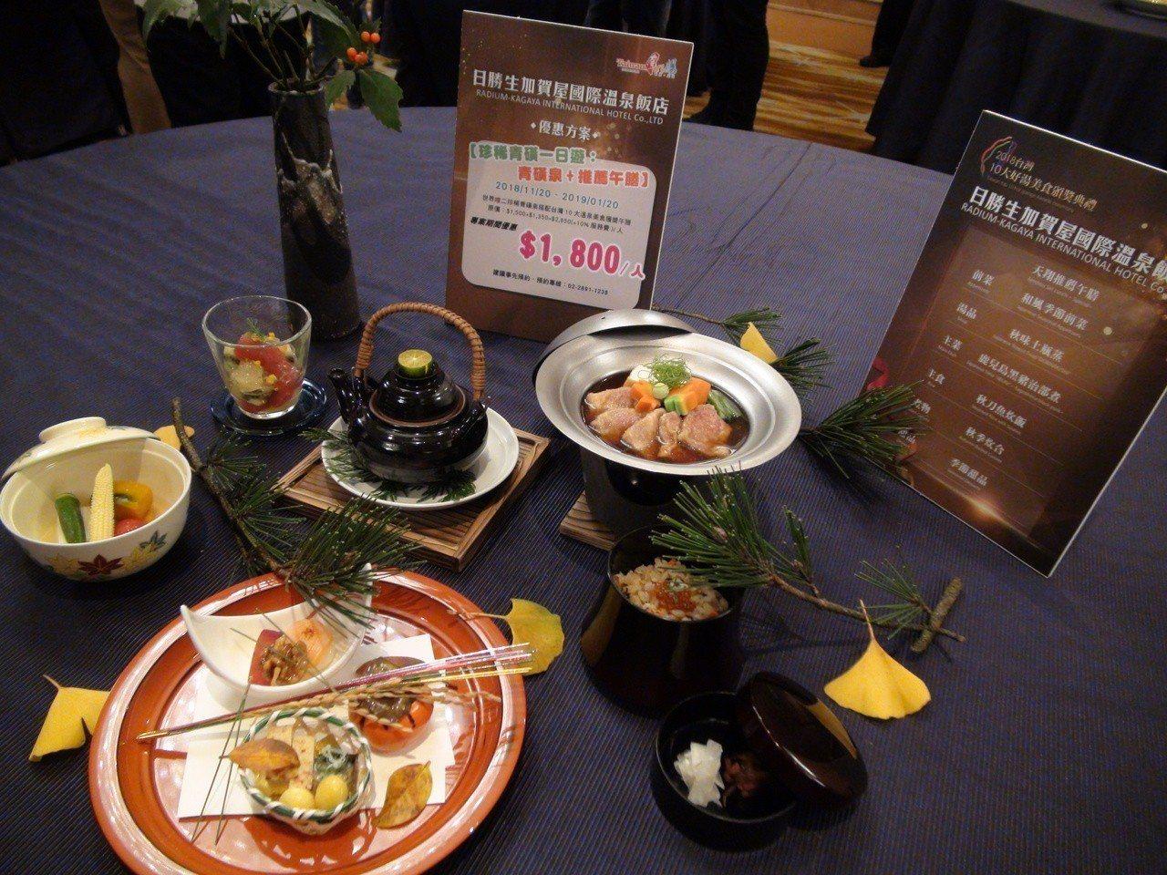 台灣的溫泉小鎮推養生又好吃的「溫泉美食」,昨天在高雄漢來飯店辦發表會,得獎業者推...