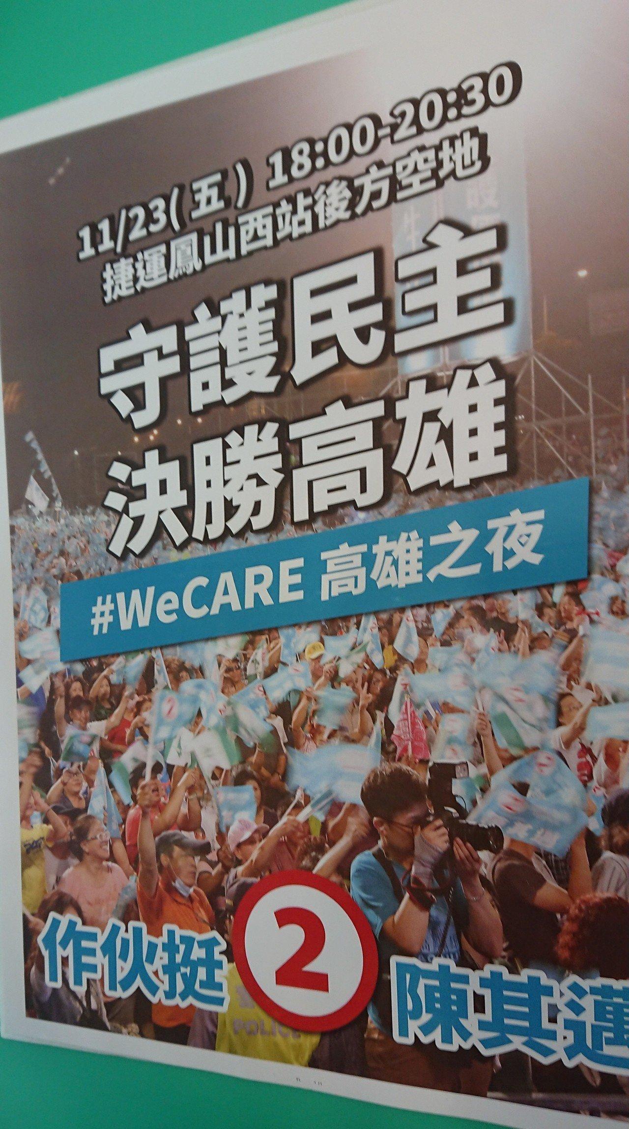 陳其邁選前造勢晚會定調為平和、歡樂的「民主嘉年華」,號召20萬市民力挺其邁,守護...