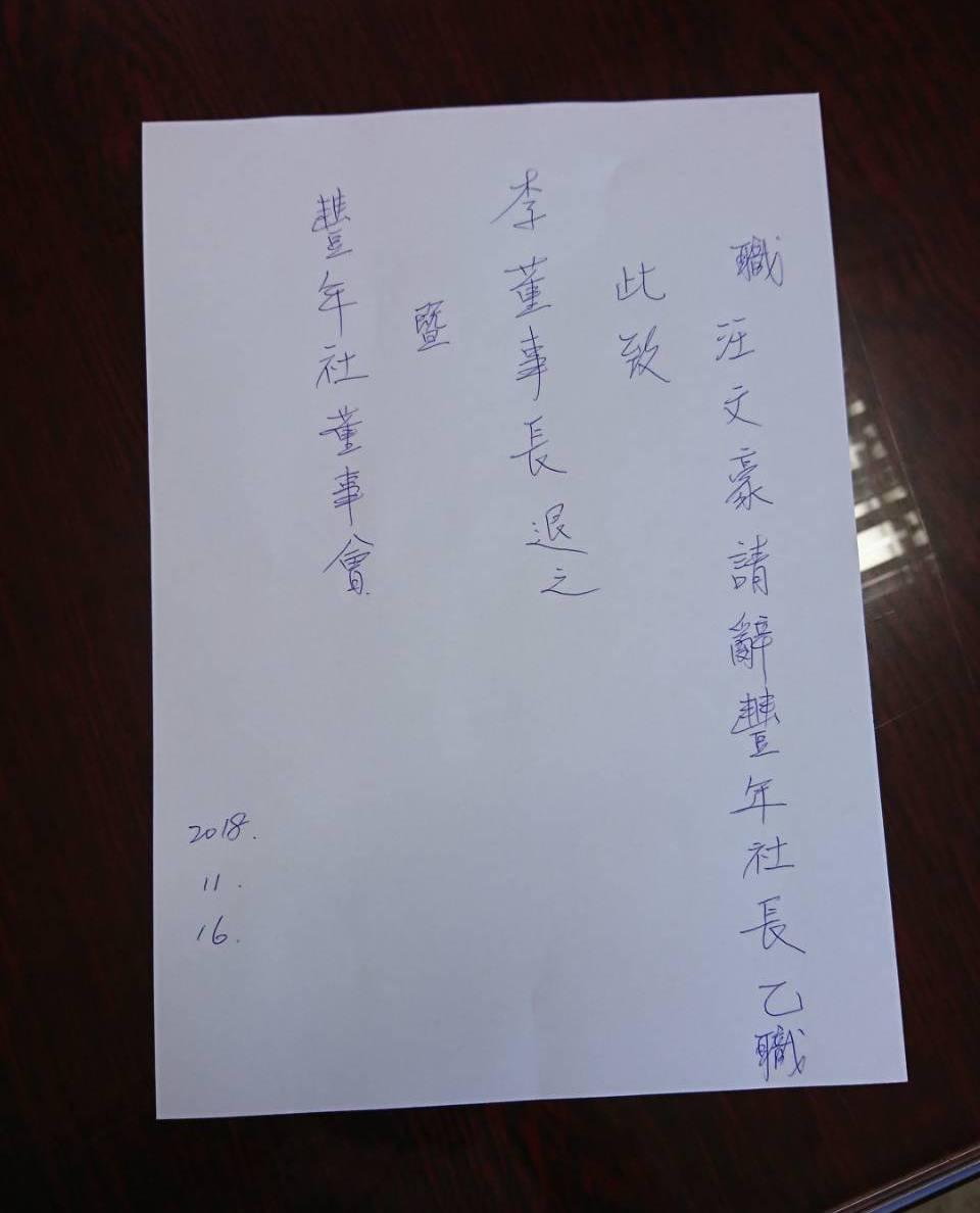 豐年社社長汪文豪手寫辭職信。圖/汪文豪提供