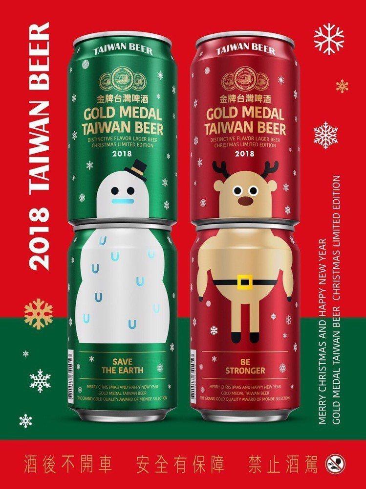 台灣啤酒今年耶誕推出兩款2018耶誕限定罐,綠色的雪人罐及紅色的馴鹿罐,兩罐上下...