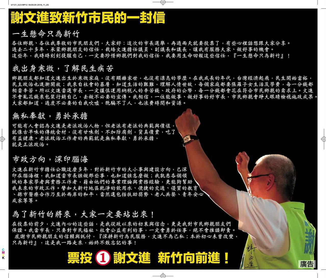 無黨籍新竹市長謝文進今天採取柔性攻勢,在聯合報發表「一生懸命為新竹」的公開信,說...