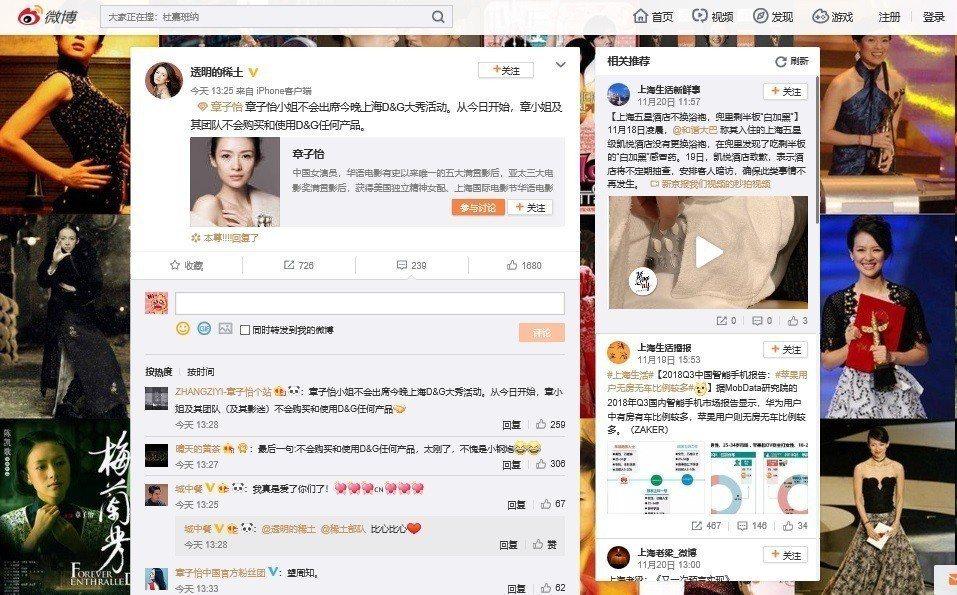 章子怡表態不參加大秀、不購買Dolce & Gabbana商品。圖/截自微博