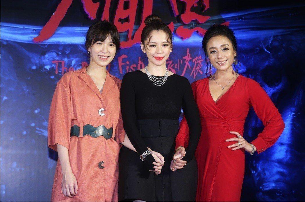 徐若瑄(中)、高慧君(右)、辛樂兒(左)出席「人面魚 紅衣小女孩外傳」首映會。記...