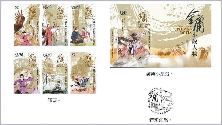 香港郵政將推出一套以「金庸小說人物」為題的特別郵票及相關集郵品。 港府新聞處