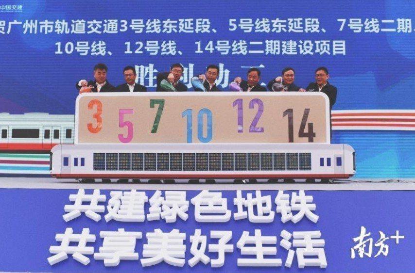 大陸為了「穩經濟」,各地快推動基礎建設。廣州19日就罕見地同步舉行六條地鐵新線開...