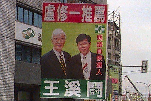 前立法委員盧修一(左),在1997年台北縣長選舉時「驚天一跪」,讓選情翻轉。 圖...