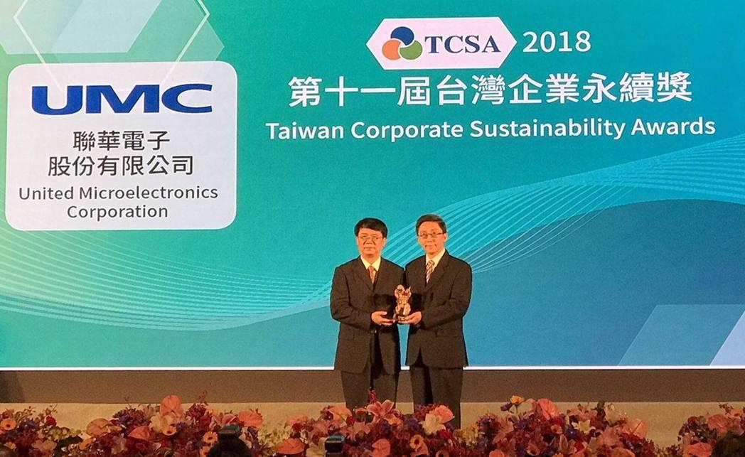 聯華電子風險管理暨安環處資深處長吳博文(右),代表領獎。