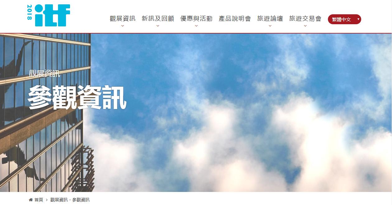 2018台北國際旅展將於23日登場,台灣觀光協會表示,今年旅行社祭出票券、郵輪行...