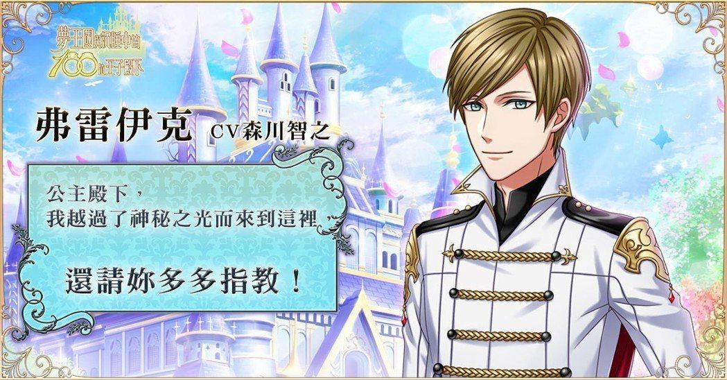 第二部王子弗雷伊克,由知名聲優森川智之配音,滿足視覺聽覺享受。