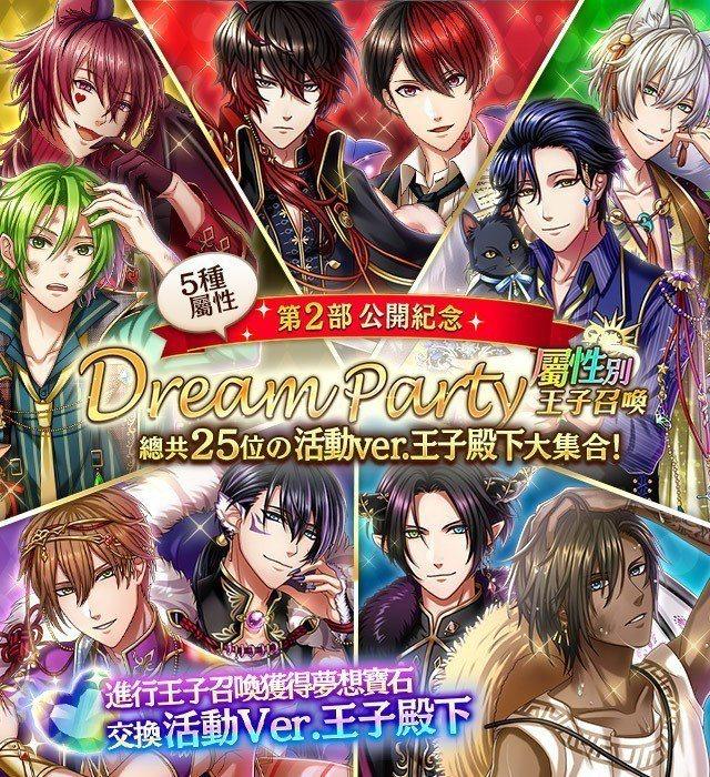 Dream Party屬性別~王子召喚,各屬性只會抽到該屬性王子,遇見本命機會增...
