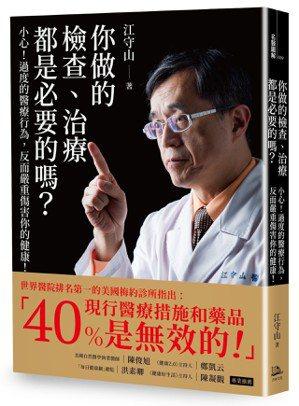 書名:你做的檢查、治療都是必要的嗎?:小心!過度的醫療行為,反而嚴重傷害你的健康...