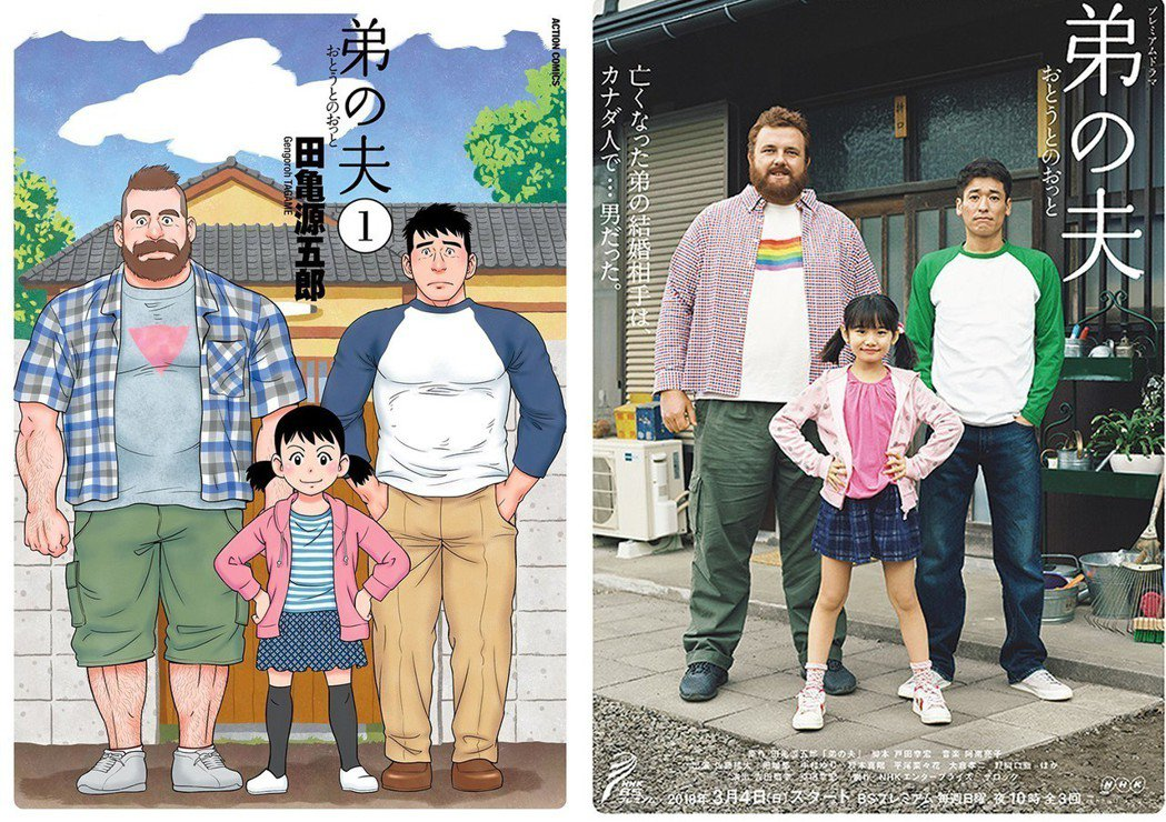 圖為描繪同志家庭生活的漫畫《弟之夫》,在日本引發話題。 圖/《月刊Action》...