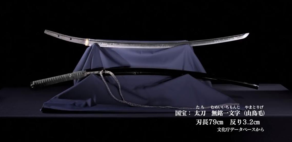 「太刀無銘一文字」,別號為「山鳥毛」,得名於有如山鳥羽毛的複雜刀紋,刃長79.5...