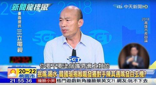 韓國瑜參選高雄市長時,上電視辯論引發護脣膏之戰。 圖/擷自Youtube