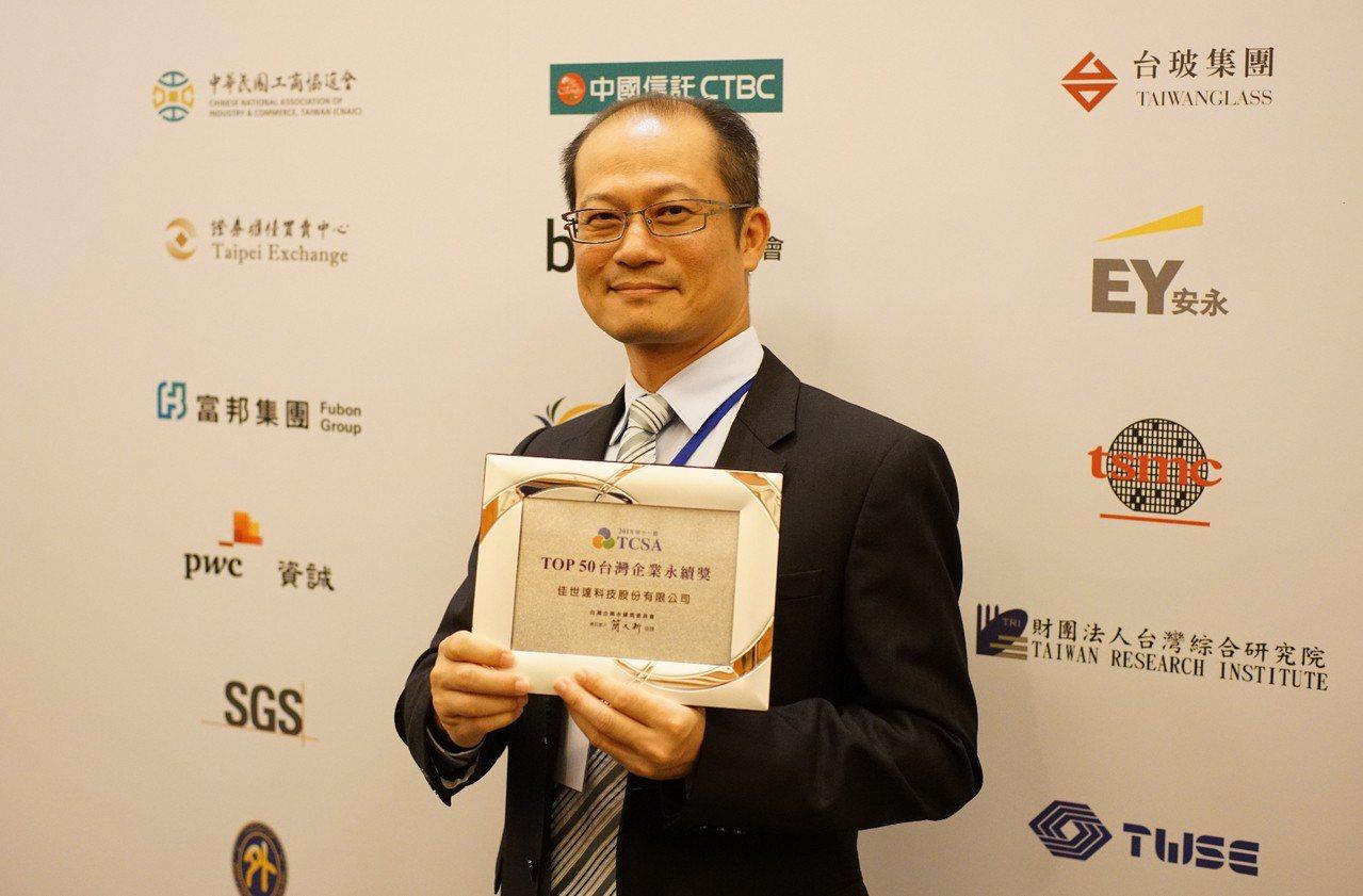 佳世達榮獲「2018台灣企業永續獎」,由人資長林旺賜代表領獎。圖/佳世達提供