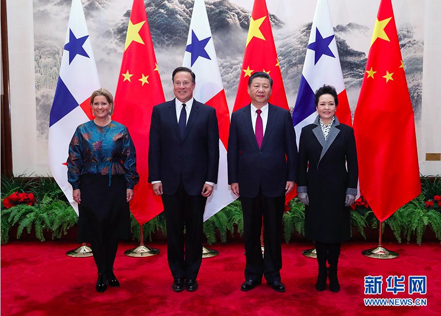 巴拿馬總統去年十一月訪問北京。(新華網照片)