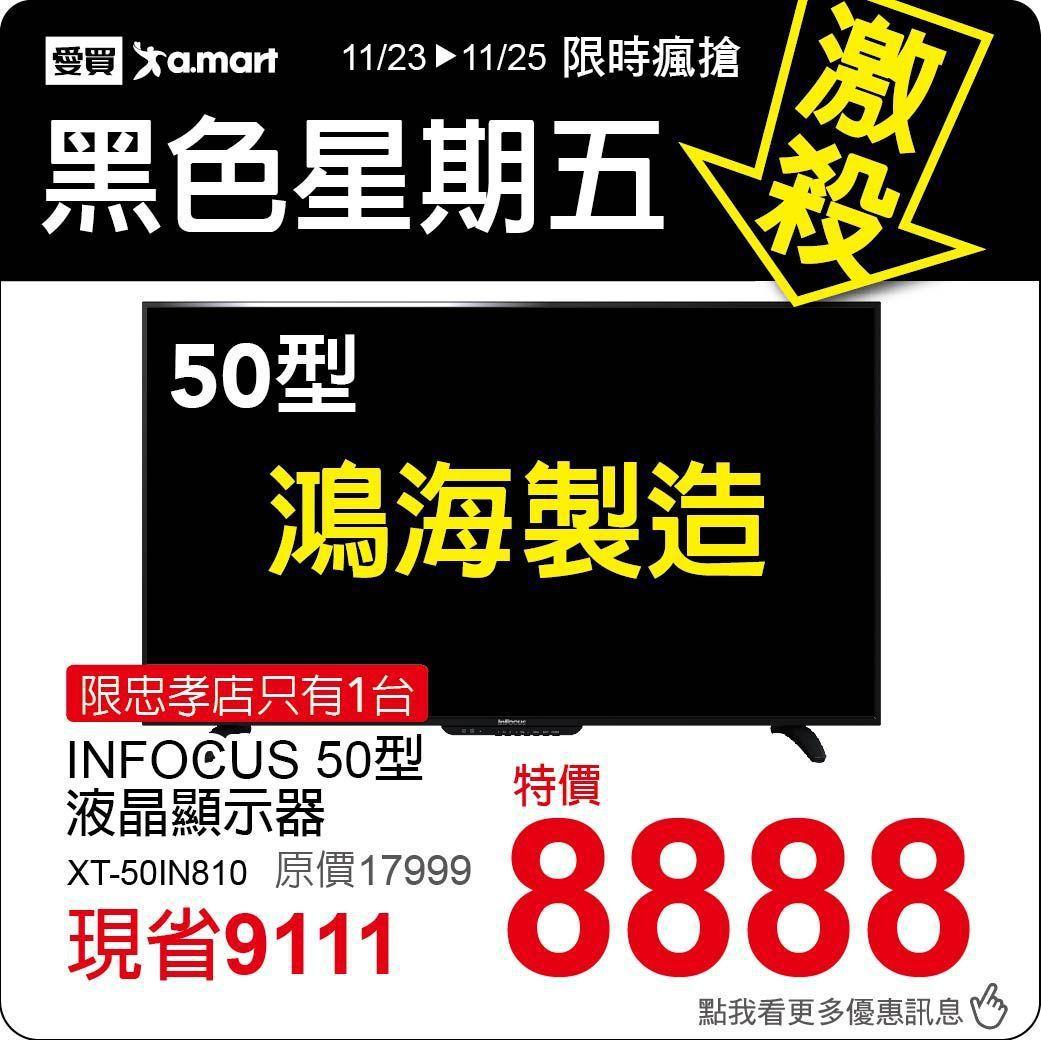 愛買黑色購物節期間,INFOCUS 50型液晶顯示器XT-50IN810,原價1...