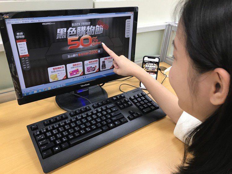momo購物網閃購黑色購物節主打美食、保健、3C、家電、流行精品等精選商品力拚全...