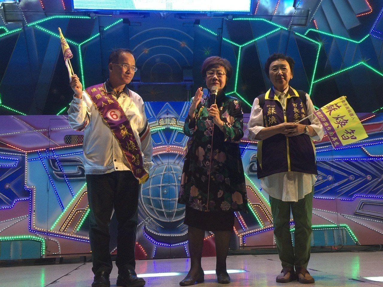 前副總統呂秀蓮(中)為無黨籍台南市長候選人蘇煥智(左一)站台。記者吳政修/攝影