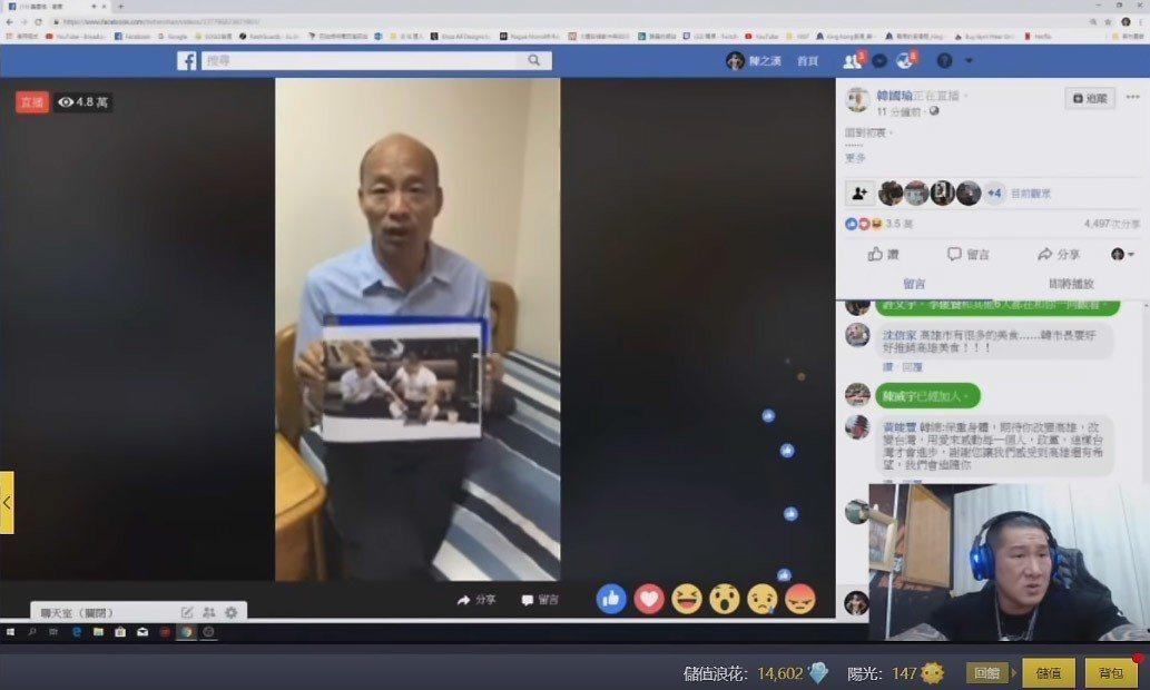 韓國瑜與館長在直播中隔空打招呼。 圖擷自金剛直播