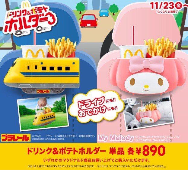 日本麥當勞推出新的野餐籃商品,造型可愛且可掛於汽車後背當置物架使用。圖/翻攝自日...