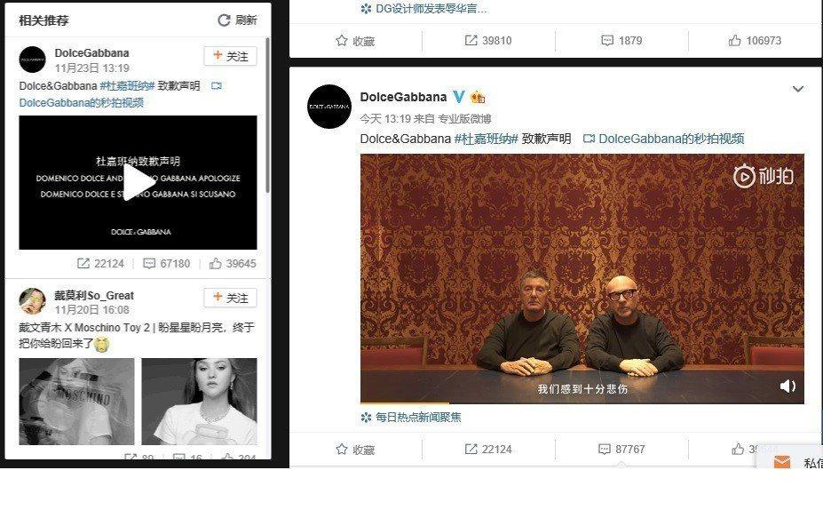 Dolce & Gabbana雙人設計師終於親上火線在微博發布道歉影片。圖/截自...