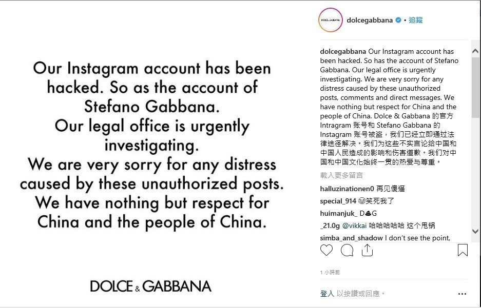 Dolce & Gabbana官方IG在21日的帳號被盜聲明。圖/截自IG