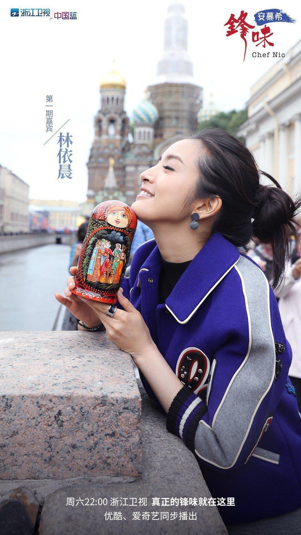 林依晨擔任大陸節目「鋒味」嘉賓。圖/周子娛樂提供