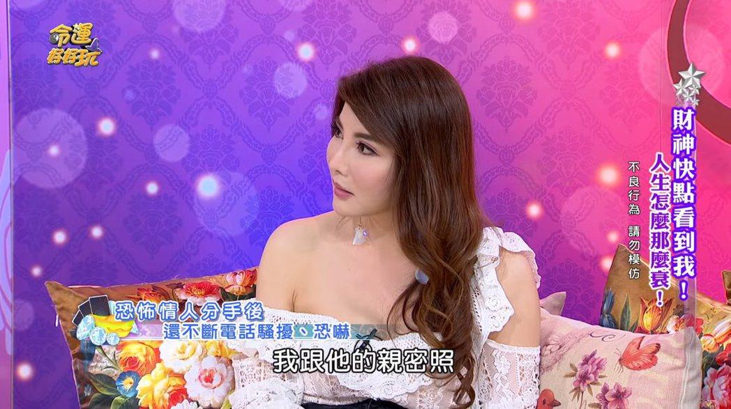 楊麗菁上節目談到前男友要曝光兩人親密照。 圖/擷自Youtube