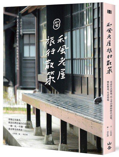 .書名:《和風老屋旅行散策:尋訪日式建築,走入老台灣的時代記憶、懷舊聚落、生活情...