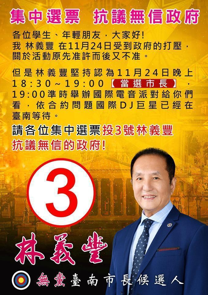 台南市無黨籍市長候選人林義豐在臉書上表示若當選就辦趴 圖/取自網路
