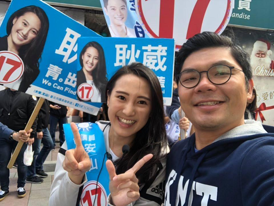 大安文山區新秀議員國民黨耿葳(左)順利當選。圖/取自耿葳臉書