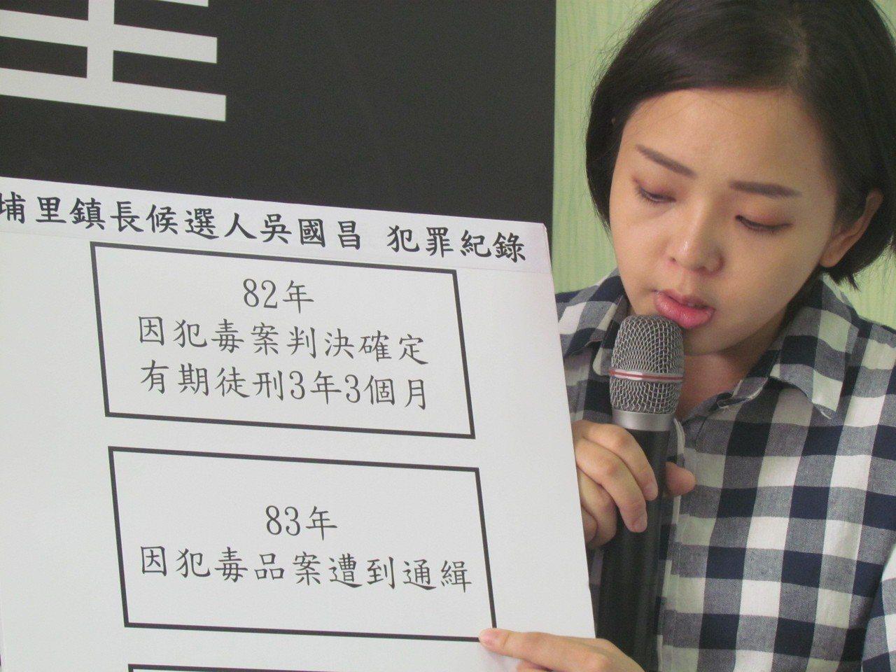 民進黨南投記者會日前開記者會,指埔里鎮長候選人吳國昌,曾因毒品案件被通緝,怎可以...