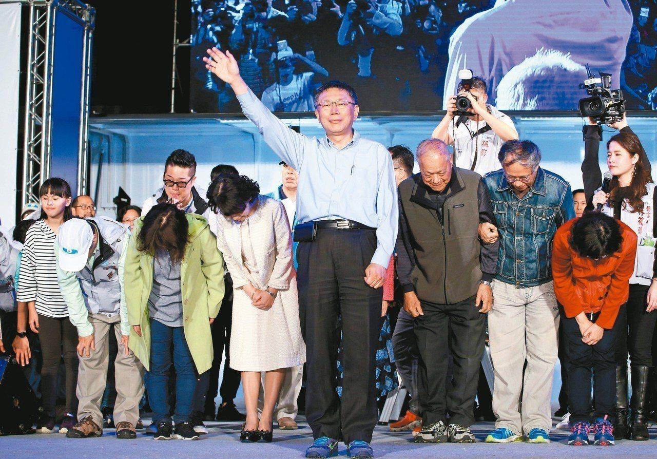 台北市長柯文哲在台北市選委會開票確定後,向支持者發表談話,支持者激動高喊「台北的...