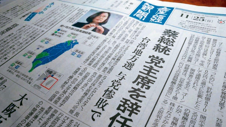 日本多家日媒都以頭版關注台灣的選舉,圖為25日出刊的產經新聞頭版。 東京記者蔡佩...