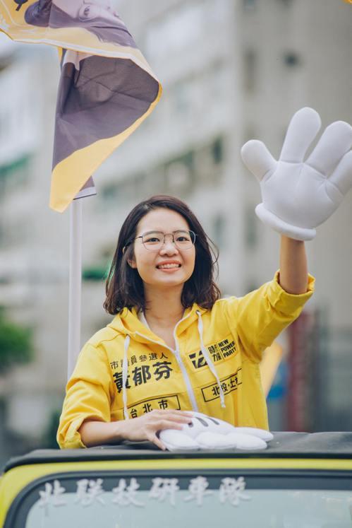 時代力量台北市議員候選人黃郁芬。圖/翻攝自黃郁芬臉書