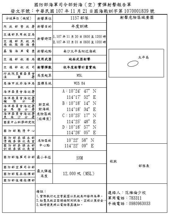 海軍司令部透過海岸巡防署於11月21日發出對海空實彈射擊報告單,內容指所屬「11...