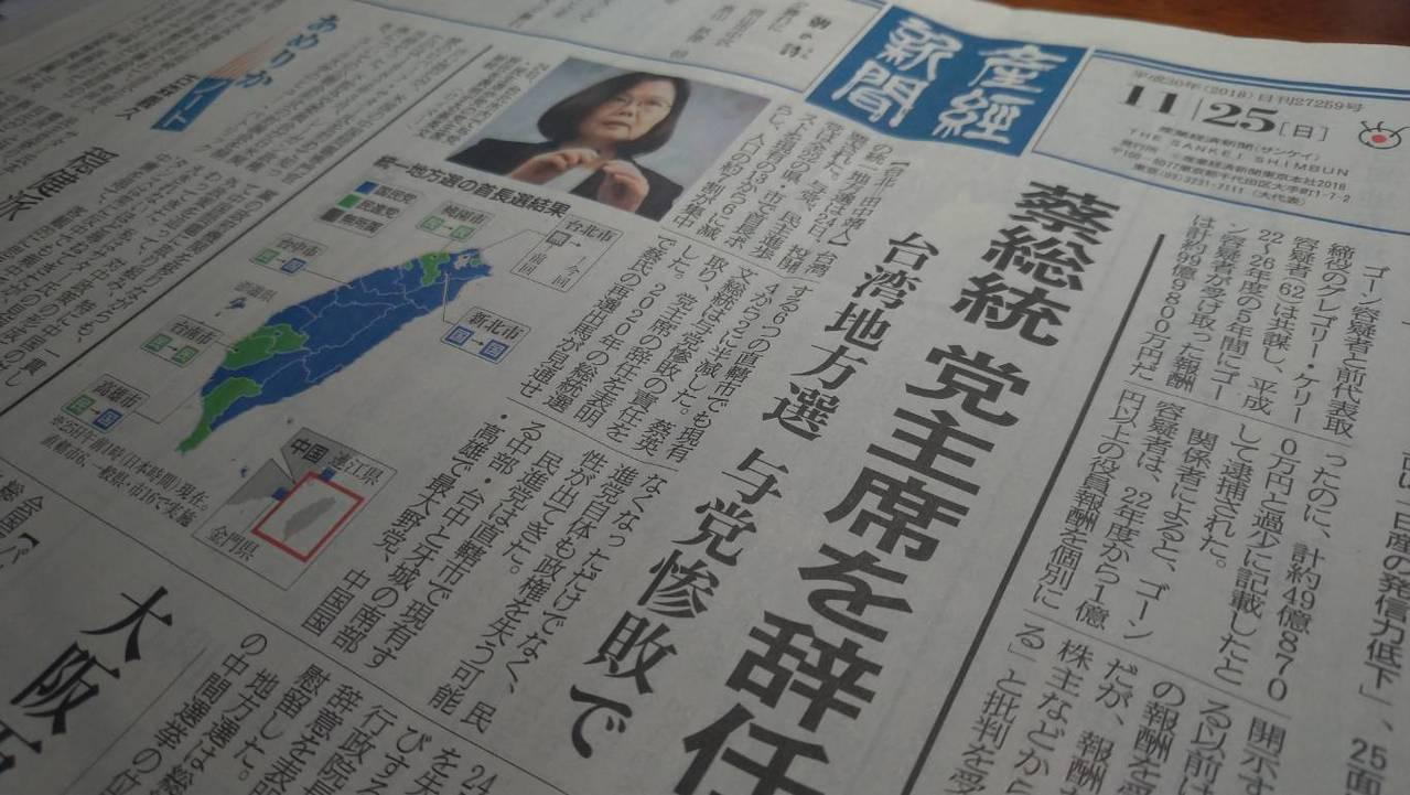 日本多家日媒都以頭版關注台灣的選舉,圖為25日出刊的產經新聞頭版。東京記者蔡佩芳...