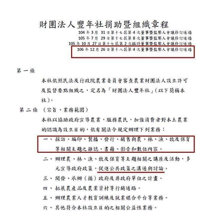 豐年社社長汪文豪說明豐年社的業務內容。截自汪文豪臉書
