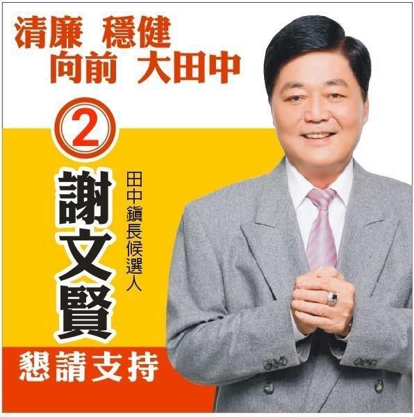 田中鎮長謝文賢今凌晨過世。圖/翻攝臉書
