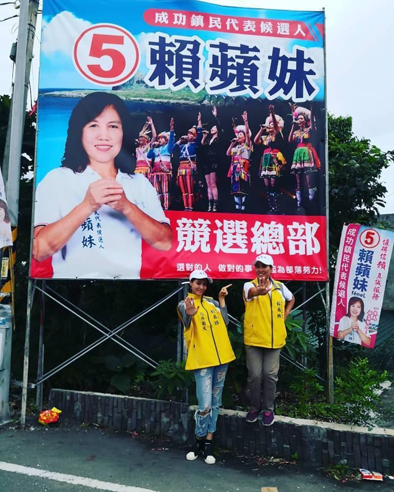黃莉(左)祝福媽媽當選臺東縣成功鎮第2選舉區原住民區民代表。圖/摘自臉書