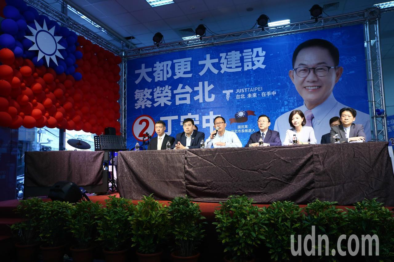 國民黨台北市長候選人丁守(左三)中今天開記者會痛批中選會,他表示台北是唯一有操作...