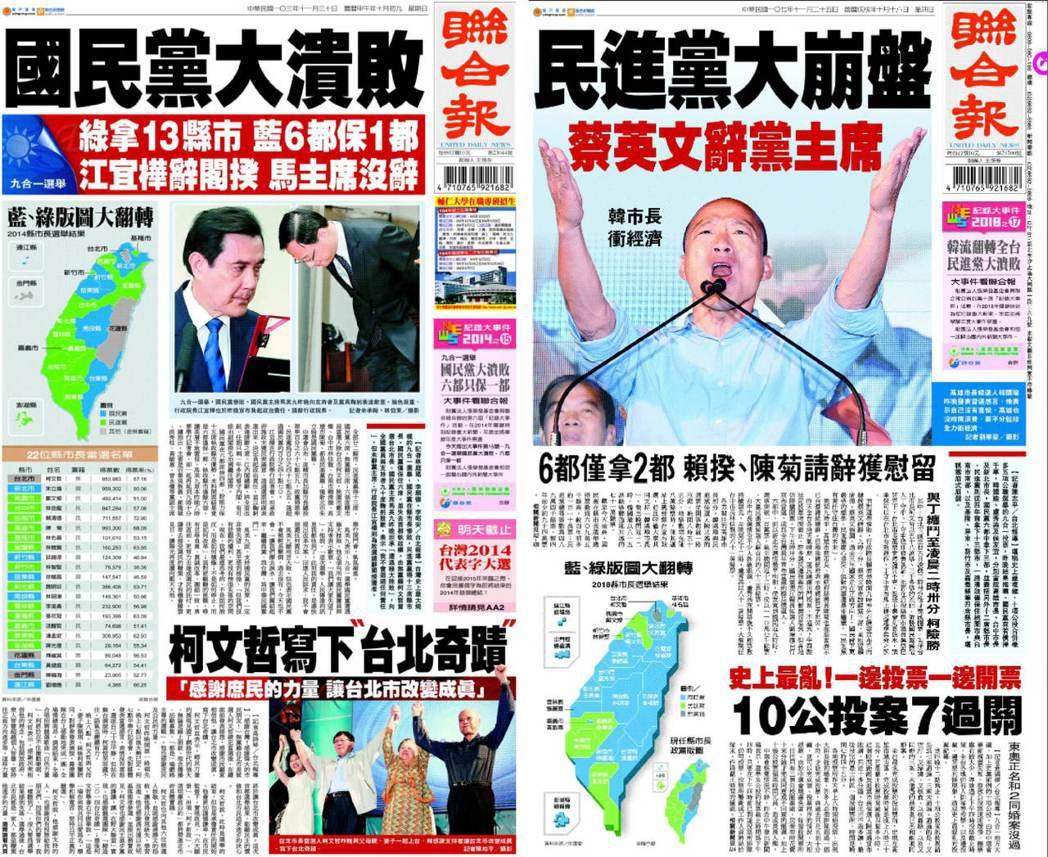2014年與2018年,兩次地方大選,藍綠角色完全對調。 圖/聯合報系資料照片