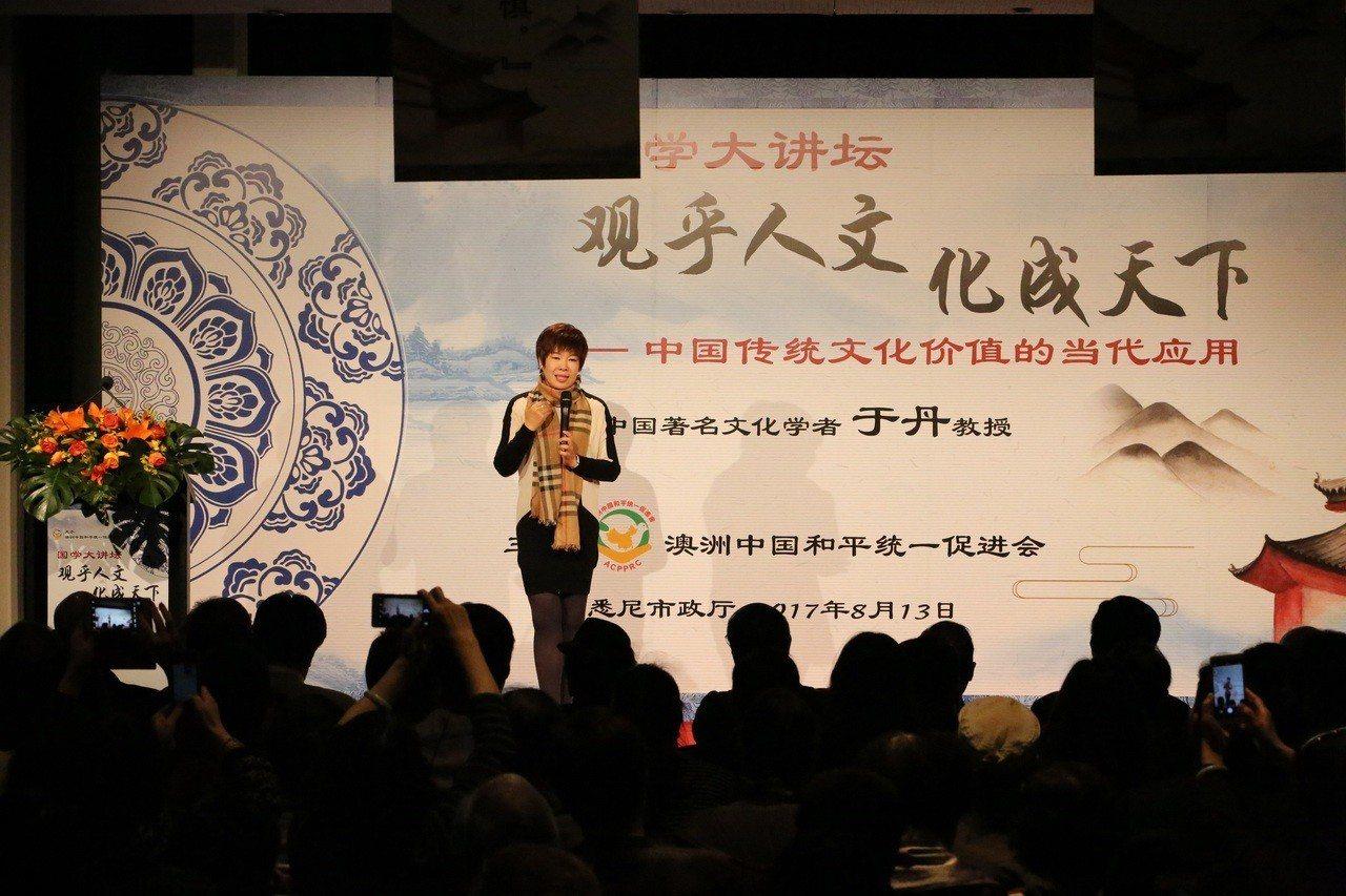 中國文化學者于丹在悉尼百年市政廳舉辦國學講壇,數百名華僑華人出席。圖為現場觀眾聆...