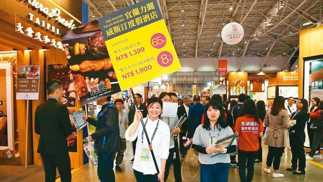 全年最大ITF台北國際旅展首度移師南港展覽館開幕,業者以各種方法促銷吸引觀光客搶...