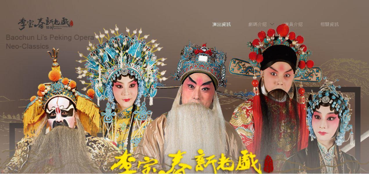 京劇名角李寶春每年都以「精演新老戲」為名搬演經典老戲。圖擷取自精演新老戲官網