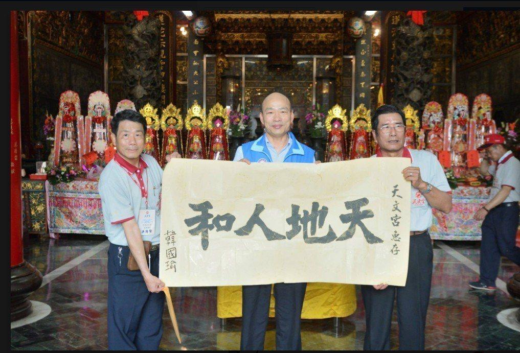 韓國瑜在今年3月到天文宮參拜,並留下「天地人和」墨寶的照片。圖擷自永安天文宮臉書